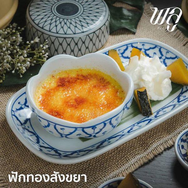 เมนูฟักทองเครมบูเล หรือฟักทองสังขยา ขนมไทยที่มาในรูปแบบครีมบรูเล่เนียนนุ่ม หวานกำลังดี