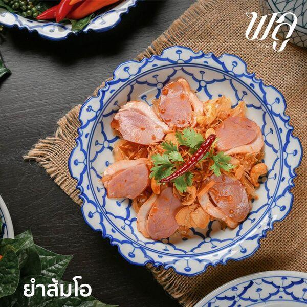 ยำส้มโออกเป็ด มนูอาหารไทยโบราณที่มีความชุ่มฉ่ำแบบพอดี ๆ ของอกเป็ดรมควัน