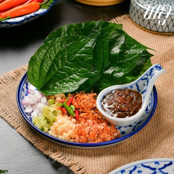 เมี่ยงคำเสวย เมนูอาหารไทยโบราณที่ไม่ว่าจะทานกี่คำ ก็อร่อยทุกคำที่ได้ชิม
