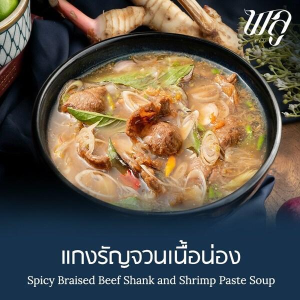 แกงรัญจวนเนื้อน่อง เป็นอีกหนึ่งเมนูอาหารไทยโบราณที่หาทานได้ยาก