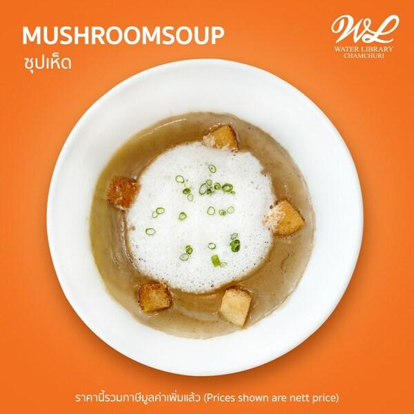 Mushroom Soup (ซุปเห็ด) เสิร์ฟร้อน ๆ พร้อมขนมปังชีสนมแพะ เป็นอีกหนึ่งเมนูความอร่อย ที่คุณต้องลิ้มลอง