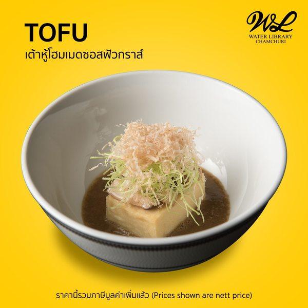 Tofu (เต้าฮู้โฮมเมดซอสฟัวกราวส์) เป็นเมนู Signature ของวอเตอร์ ไลบรารี่ จามจุรี